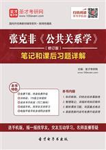 张克非《公共关系学》(修订版)笔记和课后习题详解