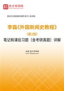 李磊《外国新闻史教程》(第2版)笔记和课后习题(含考研威廉希尔 体育投注)详解