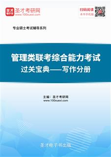 2021年管理类联考综合能力考试过关宝典—写作分册