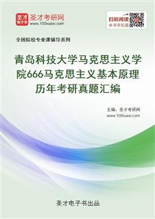 青岛科技大学马克思主义学院《666马克思主义基本原理》历年考研真题汇编