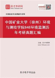 中国矿业大学(徐州)环境与测绘学院《848环境监测》历年考研真题汇编