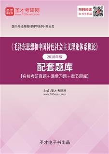 《毛泽东思想和中国特色社会主义理论体系概论》(2018年版)配套题库【名校考研真题+课后习题+章节题库】