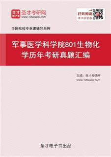 军事医学科学院801生物化学历年考研真题汇编