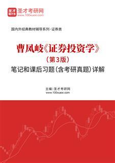 曹凤岐《证券投资学》(第3版)笔记和课后习题(含考研真题)详解