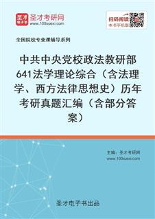 中共中央党校政法教研部《641法学理论综合(含法理学、西方法律思想史)》历年考研真题汇编(含部分答案)