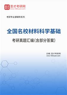 全国名校材料科学基础考研真题汇编(含部分答案)