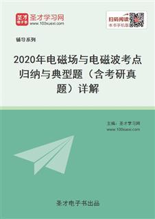 2021年电磁场与电磁波考点归纳与典型题(含考研真题)详解