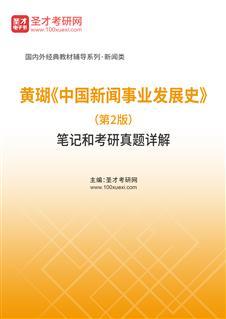 黄瑚《中国新闻事业发展史》(第2版)笔记和考研威廉希尔 体育投注详解