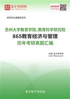 苏州大学教育学院、教育科学研究院《865教育经济与管理》历年考研真题汇编