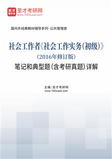 社会工作者《社会工作实务(初级)》(2016年修订版)笔记和典型题(含考研真题)详解