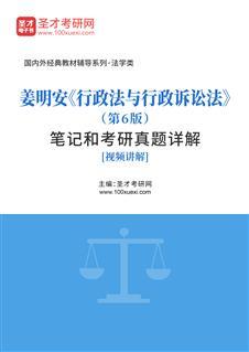 姜明安《行政法与行政诉讼法》(第6版)笔记和考研威廉希尔|体育投注详解[视频讲解]