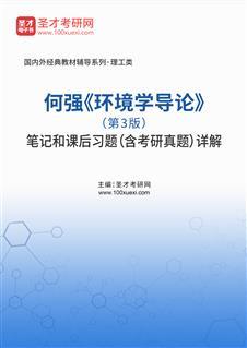 何强《环境学导论》(第3版)笔记和课后习题(含考研威廉希尔|体育投注)详解