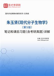 朱玉贤《现代分子生物学》(第5版)笔记和课后习题(含考研真题)详解