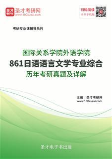 国际关系学院日语语言文学《861日语语言文学专业综合》历年考研真题及详解