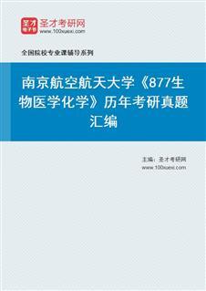 南京航空航天大学877生物医学化学历年考研威廉希尔 体育投注汇编