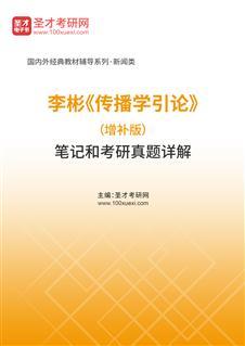 李彬《传播学引论》(增补版)笔记和考研真题详解
