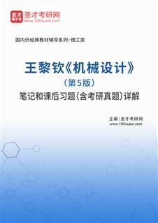 王黎钦《机械设计》(第5版)笔记和课后习题(含考研真题)详解