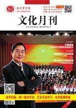 2015年-文化月刊-08月上旬刊
