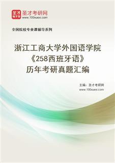 浙江工商大学外国语学院《258西班牙语》历年考研真题汇编