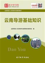 全国导游人员资格考试辅导教材-云南导游基础知识