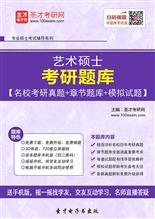 2021年艺术硕士考研题库【名校考研真题+章节题库+模拟试题】