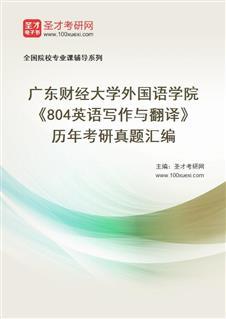 广东财经大学外国语学院《804英语写作与翻译》历年考研真题汇编