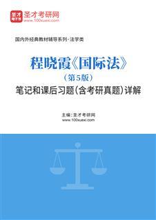 程晓霞《国际法》(第5版)笔记和课后习题(含考研真题)详解