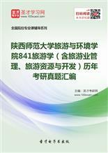 陕西师范大学旅游与环境学院《841旅游学(含旅游业管理、旅游资源与开发)》历年考研真题汇编