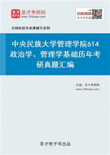 中央民族大学管理学院《614政治学、管理学基础》历年考研真题汇编