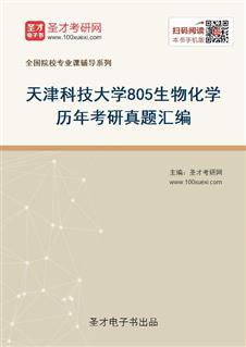 天津科技大学《805生物化学》历年考研真题汇编