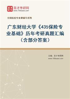 广东财经大学保险硕士教育中心《435保险专业基础》历年考研真题汇编(含部分答案)