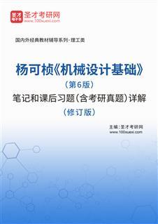 杨可桢《机械设计基础》(第6版)笔记和课后习题(含考研威廉希尔|体育投注)详解(修订版)