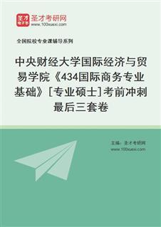 2019年中央财经大学国际经济与贸易学院434国际商务专业基础[专业硕士]考前冲刺最后三套卷