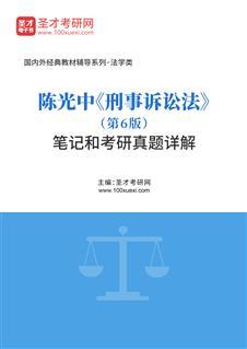陈光中《刑事诉讼法》(第6版)笔记和考研威廉希尔|体育投注详解