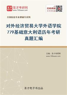 对外经济贸易大学外语学院《779基础意大利语》历年考研真题汇编