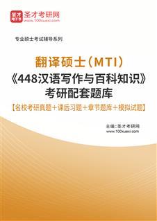2020年翻译硕士(MTI)《448汉语写作与百科知识》考研配套题库【名校考研真题+课后习题+章节题库+模拟试题】