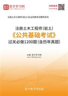 2019年注册土木工程师(岩土)《公共基础考试》过关必做1200题(含历年真题)