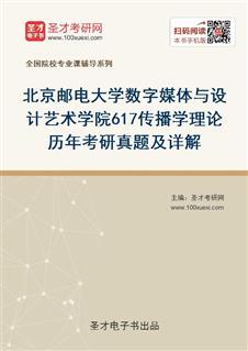 北京邮电大学数字媒体与设计艺术学院《617传播学理论》历年考研真题及详解