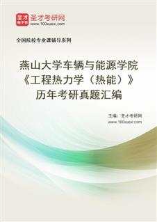 燕山大学车辆与能源学院《工程热力学(热能)》历年考研真题汇编