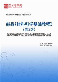 赵品《材料科学基础教程》(第3版)笔记和课后习题(含考研真题)详解