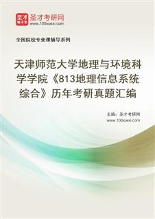 天津师范大学地理与环境科学学院《813地理信息系统综合》历年考研真题汇编