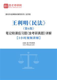 王利明《民法》(第6版)笔记和课后习题(含考研威廉希尔|体育投注)详解【3小时视频讲解】