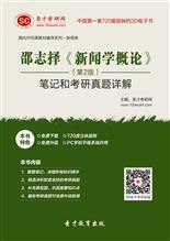 邵志择《新闻学概论》(第2版)笔记和考研真题详解