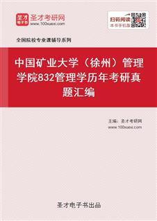 中国矿业大学(徐州)管理学院《832管理学》历年考研真题汇编
