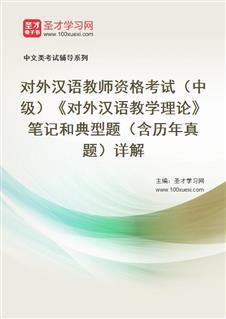 2017年对外汉语教师资格考试(中级)《对外汉语教学理论》笔记和典型题(含历年真题)详解
