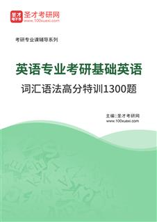 2021年英语专业考研基础英语词汇语法高分特训1300题