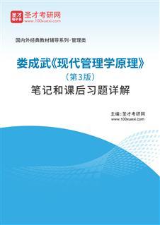 娄成武《现代管理学原理》(第3版)笔记和课后习题详解
