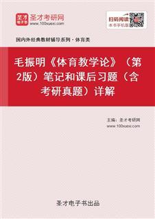 毛振明《体育教学论》(第2版)笔记和课后习题(含考研真题)详解