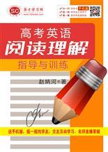 高考英语阅读理解指导与训练