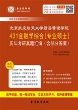 北京航空航天大学经济管理学院431金融学综合[专业硕士]历年考研真题汇编(含部分答案)